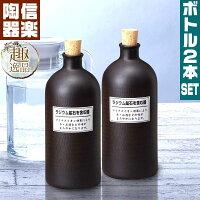 ラジウムボトル黒短【2本セット】ボトルマイナスイオンまろやか美味い陶器信楽焼