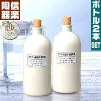 ラジウムボトル白短【2本セット】ボトルマイナスイオンまろやか美味い陶器信楽焼