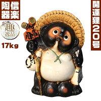 開運たぬき20号 信楽焼たぬき 狸 縁起物 タヌキ 陶器 置物 焼き物 しがらきやき