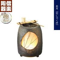 水月(竹しゃく付)水流 つくばい 陶器 信楽焼 水琴 循環式 電動 涼 ディスプレ 風情 おしゃれ 和