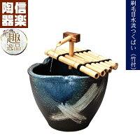 刷毛目水流つくばい(竹付) 水流 つくばい 陶器 信楽焼 水琴 循環式 電動 涼 ディスプレ 風情 おしゃれ 和