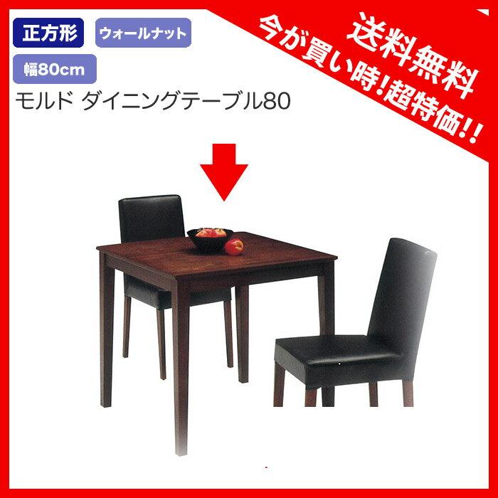 サイズオーダーテーブル ダイニングテーブル 送料無料 激安セール 家具