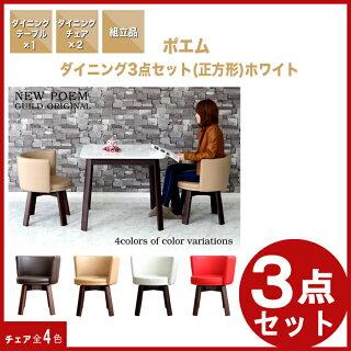 【3点セット】ダイニングテーブルダイニングセットダイニングテーブルセットカフェテーブルセット3点2人用回転椅子回転イス低め北欧正方形ホワイト白ikeaナフコ無印良品激安アウトレットセール