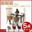 【5点セット】ダイニングテーブル ダイニングセット ダイニングテーブルセット カフェテーブルセット 5点 4人用 回転椅子 回転イス 低め 北欧 長方形 ブラウン 激安 アウトレット セール