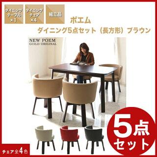 【5点セット】ダイニングテーブルダイニングセットダイニングテーブルセットカフェテーブルセット5点4人用回転椅子回転イス低め北欧長方形ブラウンikeaナフコ無印良品激安アウトレットセール