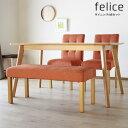 (送料無料 ダイニング 食卓) 組み合わせ自由フェリス ダイニング4点セットべンチチェアダイニングテーブルカラフルナチュラル椅子机北欧