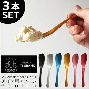 スプーン デザート アイスクリーム メイドインツバメ トーダイ ブラック シルバー ゴールド キッチン カトラリー オシャレ