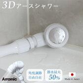 アラミック Arromic 3Dアースシャワー [3DE-24N] シャワーヘッド 節水効果最大50%! 節水シャワーヘッド 【父の日ギフト/プレゼントに】