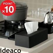 レビュー イデアコ バーグランデ ティッシュ ボックス ペーパー おしゃれ シンプル デザイン ホワイト ブラウン ブラック リビング