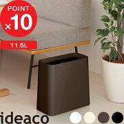 レビュー イデアコ チューブラーハイグランデ おしゃれ くずかご ボックス シンプル ホワイト ブラウン ブラック デザイン リビング