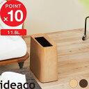 ideaco/イデアコ「木目調 TUBELOR Hi-GRANDE(チューブラーハイグランデ)」11.5L ゴミ箱 おしゃれ ごみ箱 見えない ゴミ袋 くずかご ダストボックス シンプル ローズウッド 四角 デザイン雑貨 リビング