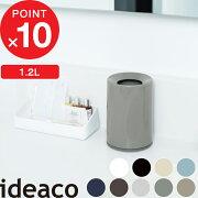 レビュー イデアコ ミニチューブラー おしゃれ くずかご ボックス シンプル ホワイト ブラック ネイビー ブラウン デザイン