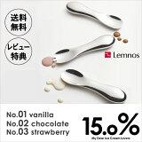 アイスクリームスプーン15.0%レムノスアルミ熱伝導アイススプーンバニラチョコレートストロベリーテーブルウェアカトラリーデザイン雑貨キッチン溶ける角型先割れ