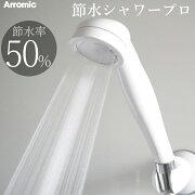 アラミック シャワー ホワイト プレゼント