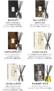 リードディフューザー「VOLUSPAJAPONICA(ボルスパジャポニカ)」全8種類の香り芳香アロマフレグランス香りシンプル高級感100ml【あす楽対応】