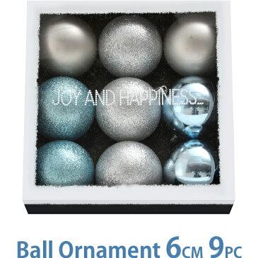 「 オーナメント 6cm×9個 ブルー セット 」オーナメント ツリー 飾り 飾りつけ デコレーション デコ ボール x'mas クリスマス クリスマスオーナメント おしゃれ 球 大きい 大玉 ブルー シルバー ラメ グリッダー スモーク 鏡面 セット set