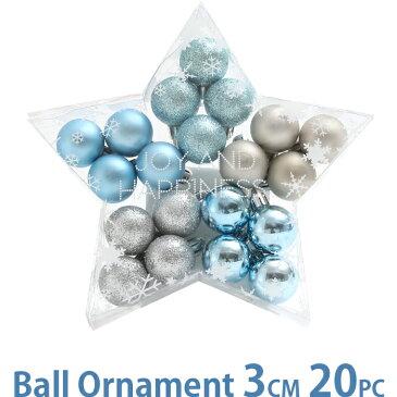 「 オーナメント 3cm×20個 ブルー セット 」オーナメント ツリー 飾り 飾りつけ デコレーション デコ ボール x'mas クリスマス クリスマスオーナメント 球 小さい 小玉 ブルー シルバー ラメ グリッダー スモーク 鏡面 セット set