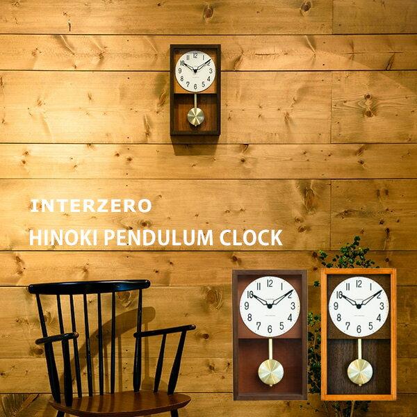 置き時計・掛け時計, 掛け時計  INTERZERO HINOKI PENDULUM CLOCK CH-033BRCH-033CB