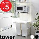 「ゴミ箱上ラック タワー」 towerホワイト ブラック 02859 ...