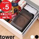 「 密閉 シンク下米びつ タワー 5kg 計量カップ付 」tower ...