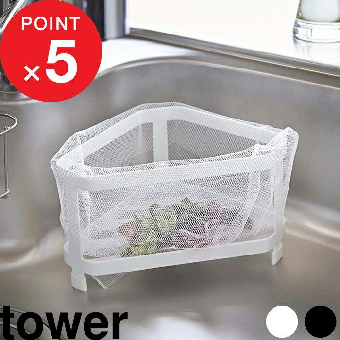 水まわり用品, 三角コーナー  tower 2791 2792 YAMAZAKI