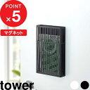 虫よけケース「 マグネット虫除けプレートカバー 」tower タワー ...
