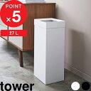 ゴミ箱「トラッシュカン 角型ロング」tower タワー ごみ箱 ゴミ箱...