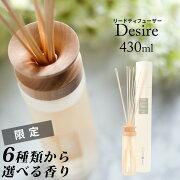 ルームフレグランス リードディフューザー デザイア アロマディフューザー スティック シンプル プレゼント ホワイト
