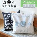炭八 室内用調湿木炭 大袋タイプ 4個入 【送料無料】 湿気...