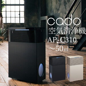 cado(カドー)AP-C310空気清浄器〜50平米30畳消音銀イオン抗菌HEPAタイプフィルター風邪菌ウィルス花粉ホコリPM2.5対策セルフクリーニングおしゃれインテリア