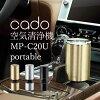 cado(カドー)MP-C20U空気清浄器卓上ポータブル車車載静音銀イオン抗菌HEPAタイプフィルター風邪菌ウィルス花粉ホコリPM2.5対策セルフクリーニングドリンクホルダーおしゃれインテリア