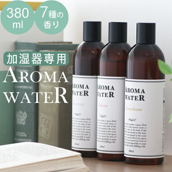 「アロマウォーター」 水溶性アロマオイル mercyu 加湿器・アロマディフューザー用 大容量 380ml ジャスミン/ローズマリー/キンモクセイほか aroma oil フレグランス 芳香 アロマウォーター