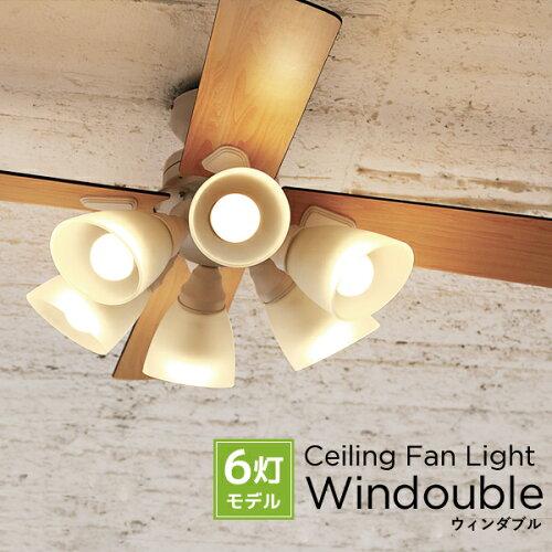 『レビュー投稿で選べる特典』「シーリングファン Windouble 6灯」 LED対応 リモコン付 10畳 ウィ...
