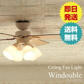 シーリングファン Windouble (4-lights) 4灯 LED対応 リモコン付 ウィンダブル BIG-101 ホワイト/ブラック シーリングファンライト シーリングライト 天井照明 おしゃれ