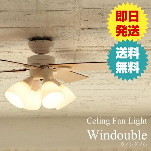 『レビュー投稿で選べる特典』 シーリングファン Windouble (ウィンダブル) 4灯 LED対応 リモコン...