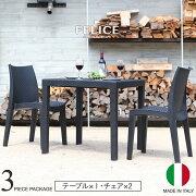 レビュー フェリーチェ ガーデン テーブル イタリア ブラック ガーデンファニチャーセット テーブルセット エクステリア ベランダ