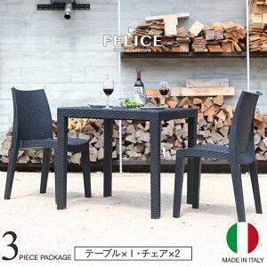 イタリア製 フェリーチェ ガーデン テーブル ブラック ガーデンファニチャーセット テーブルセット ファニチャー エクステリア ベランダ