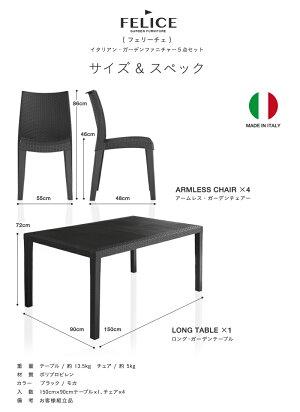 【アウトレット】Felice/フェリーチェ「ガーデンテーブルセット5点セット」<肘なしチェア×4、150×90テーブル×1>イタリア製ブラックモカ