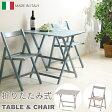 【イタリア製】フォールディングテーブルセット 《ブルー/グレー》 テーブル&チェア 3点セット イタリアン 軽量 折りたたみ式 高強度 天然木 シンプル ナチュラル カフェ風机 テーブル チェア 椅子 ファニチャー