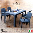 STERA/ステラ「ガーデン5点セット 140×80cm」 <肘付きチェア×4、テーブル×1> イタリア製 ブラック グレー ガーデンテーブルセット ガーデンファニチャー 家具 机 テーブル チェア 椅子 庭 エクステリア