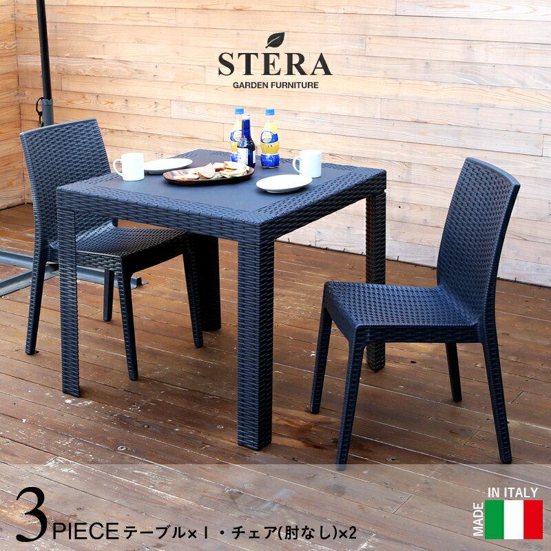 STERA/ステラ「ガーデン3点セット 80×80cm」 <肘なしチェア×2、テーブル×1> イタリア製 ブラック グレー ガーデンテーブルセット ラタン風 ガーデンファニチャー ガーデン 家具 机 チェア 椅子 ファニチャー 庭 エクステリア