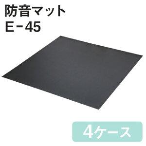 静床ライトの下敷きに♪防音マット「サンダムE-45(E45)」