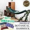 3way ハンモック Sifflus 3wayボタニカル ガーデンハンモック SFF-07 シフラス 自立式/ハンモック おしゃれ/ポータブル ハンモック/グリーン/折りたたみ 室内 インテリア