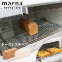 『レビュー投稿でフェルトコースター』 マーナ 「 トーストスチーマー」 キッチン雑貨 キッチン ブラ