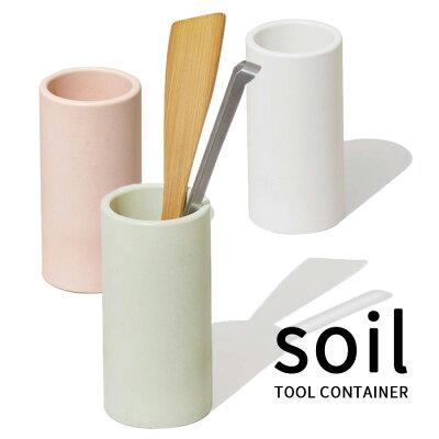 キッチンツールスタンド 人気 おすすめ 仕切りなし かわいい シンプル おしゃれ soil ソイル