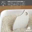 『レビュー投稿でフェルトコースター』米びつ用珪藻土調湿脱臭剤