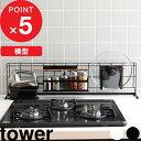 ワイヤーネット 「 キッチン自立式メッシュパネル横型 タワー」 tow...