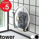 タワー / tower 「 自立式メッシュパネル用 まな板ハンガー 」...