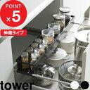 キッチンラック「 シンク下 伸縮ラック スリム 」tower タワー ...
