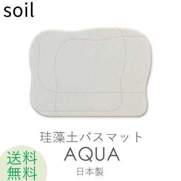 ソイル SOIL バスマットアクア SOILBATHMAT AQUA 珪藻土バスマット 珪藻土マット バスマット 足ふき 吸水 おしゃれ バスルーム 雑貨 おしゃれ 新品 国産 日本製 aqua soil そいる プレゼント ギフトに